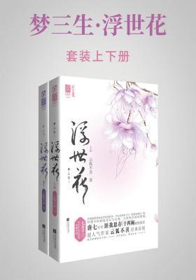 梦三生·浮世花(上下册)