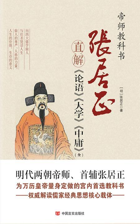 张居正直解《论语》《大学》《中庸》(上、下)