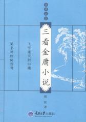 三看金庸小说(金庸茶馆)(试读本)