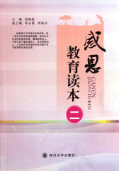 感恩教育读本(二)(仅适用PC阅读)