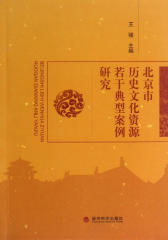 北京市历史文化资源若干典型案例研究(仅适用PC阅读)