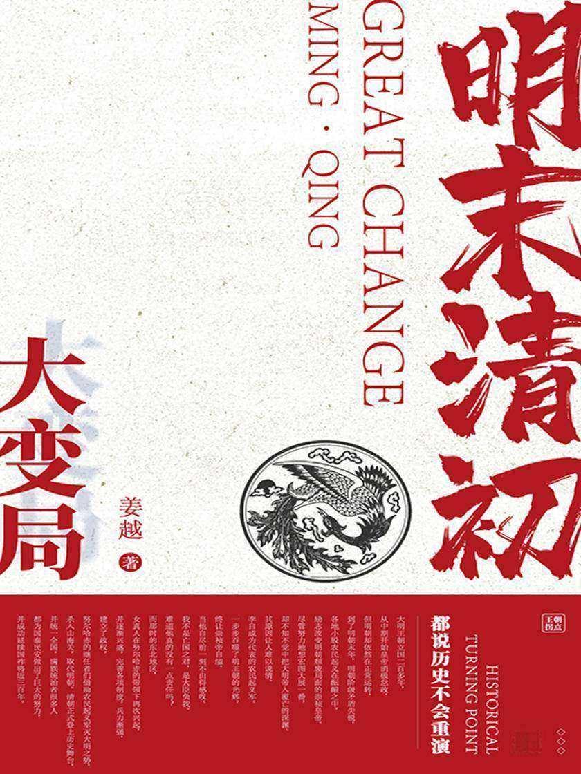 王朝拐点系列:明末清初大变局