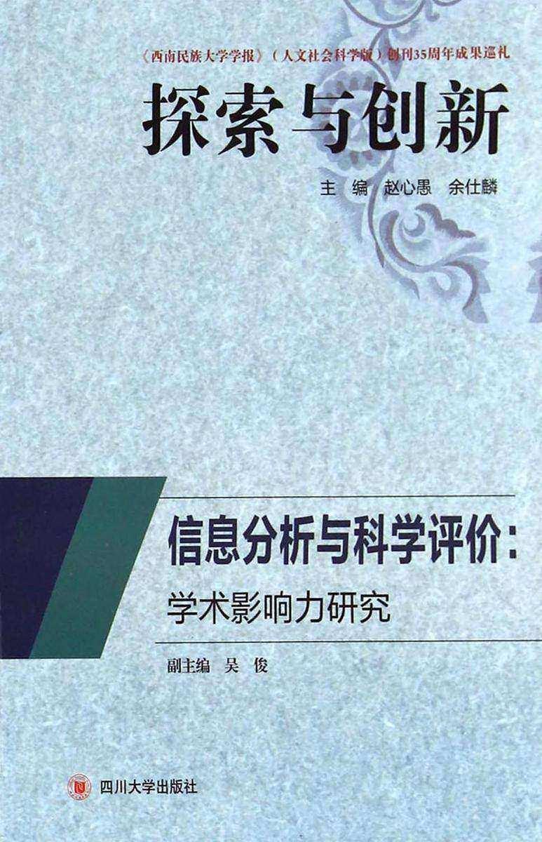 信息分析与科学评价:学术影响力研究