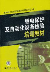 继电保护及自动化设备检验培训教材(仅适用PC阅读)
