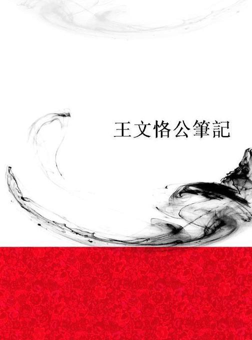 王文恪公筆記