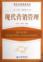 现代营销管理(仅适用PC阅读)