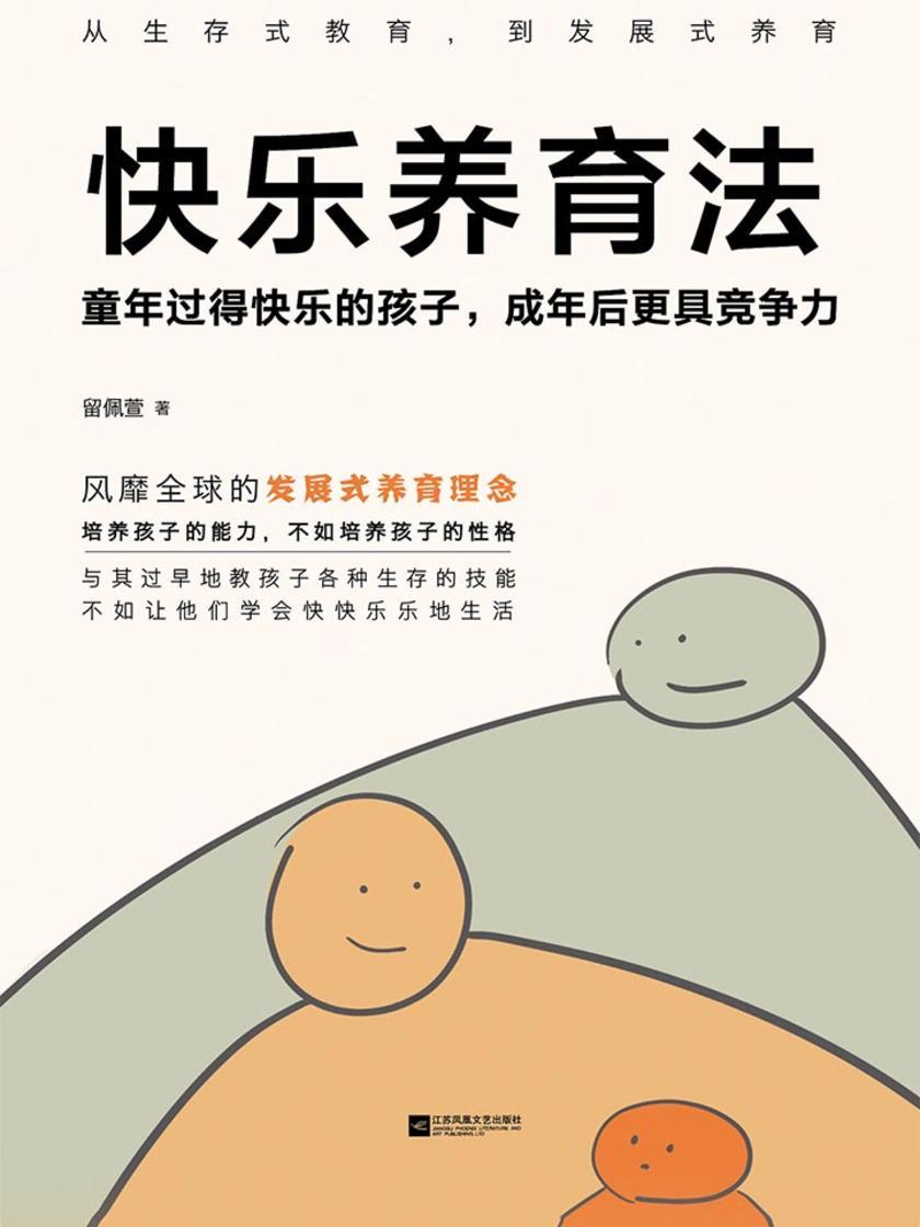 """快乐养育法(风靡全球的""""发展式养育理念"""",培养孩子在未来社会的核心竞争力。掀起国内快乐养育热潮。)"""