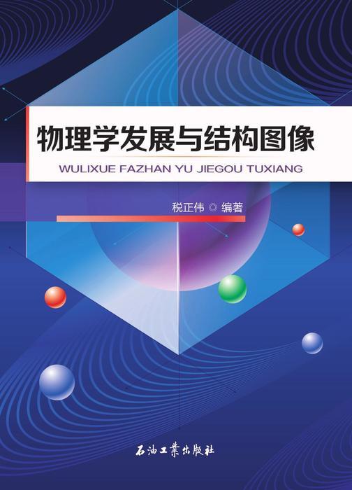 物理学发展与结构图像