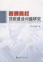 普通高校贷款建设问题研究(仅适用PC阅读)