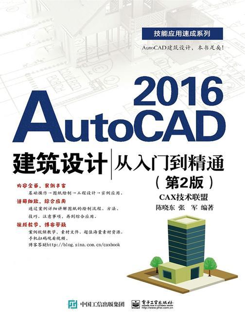 AutoCAD 2016建筑设计从入门到精通(第2版)