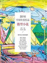 2016中国年度作品·微型小说