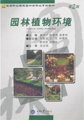 园林植物环境