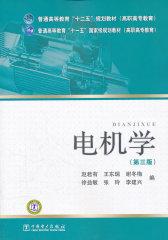 电机学(第三版)(仅适用PC阅读)