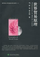世界贸易原理(仅适用PC阅读)