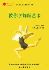 [3D电子书]圣才学习网·学生音乐美术舞蹈学习手册:教你学舞蹈艺术(仅适用PC阅读)