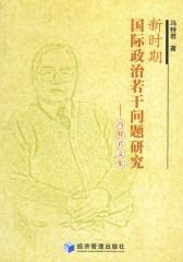 新时期国际政治若干问题研究——冯特君文集(仅适用PC阅读)