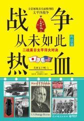 战争从未如此热血.4:二战美日太平洋大对决