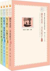 两岸儿童文学经典共读丛书(全四册)(试读本)