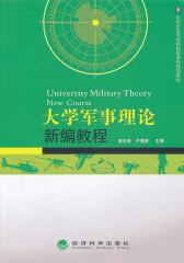 大学军事理论新编教程(仅适用PC阅读)