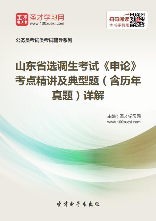 2018年山东省选调生考试《申论》考点精讲及典型题(含历年真题)详解