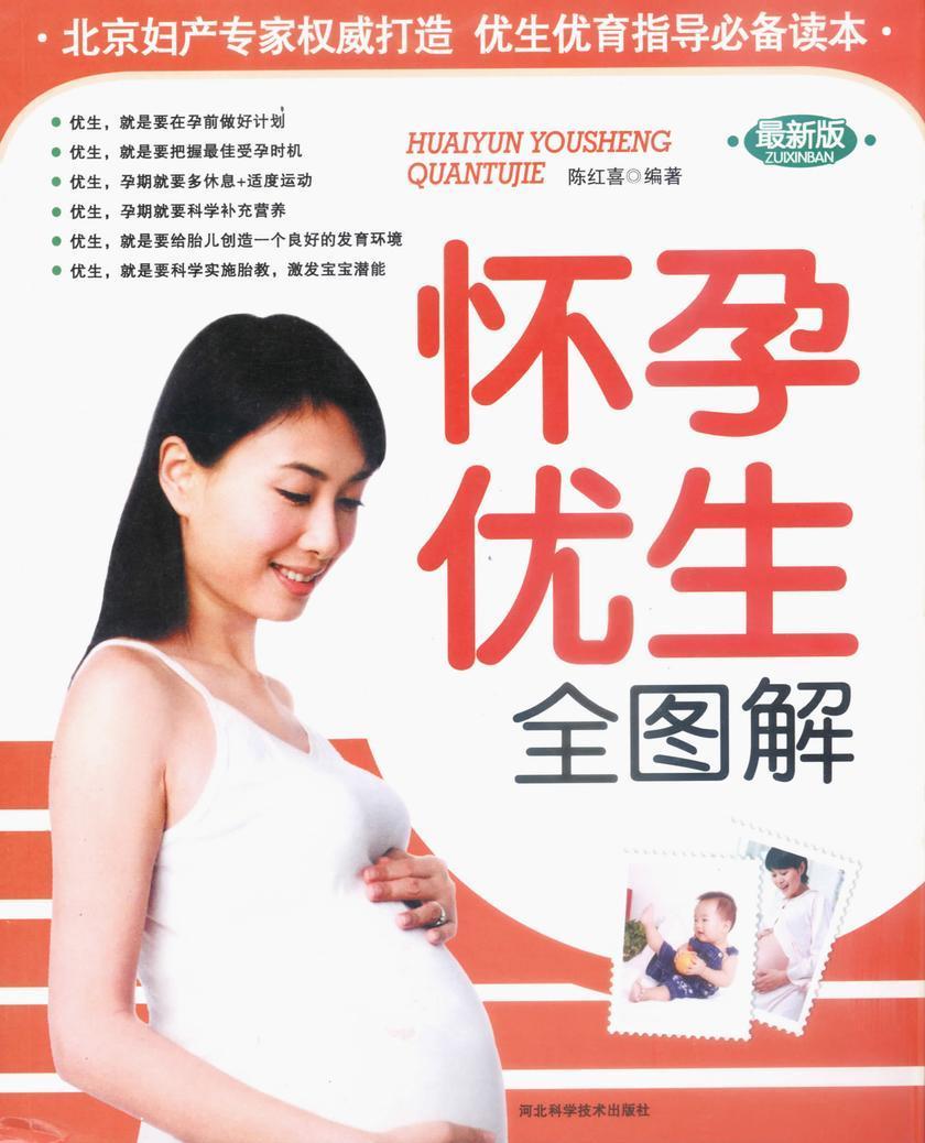 怀孕优生全图解