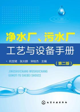 净水厂、污水厂工艺与设备手册 第二版