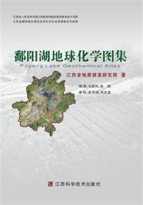 鄱阳湖地球化学图集(仅适用PC阅读)