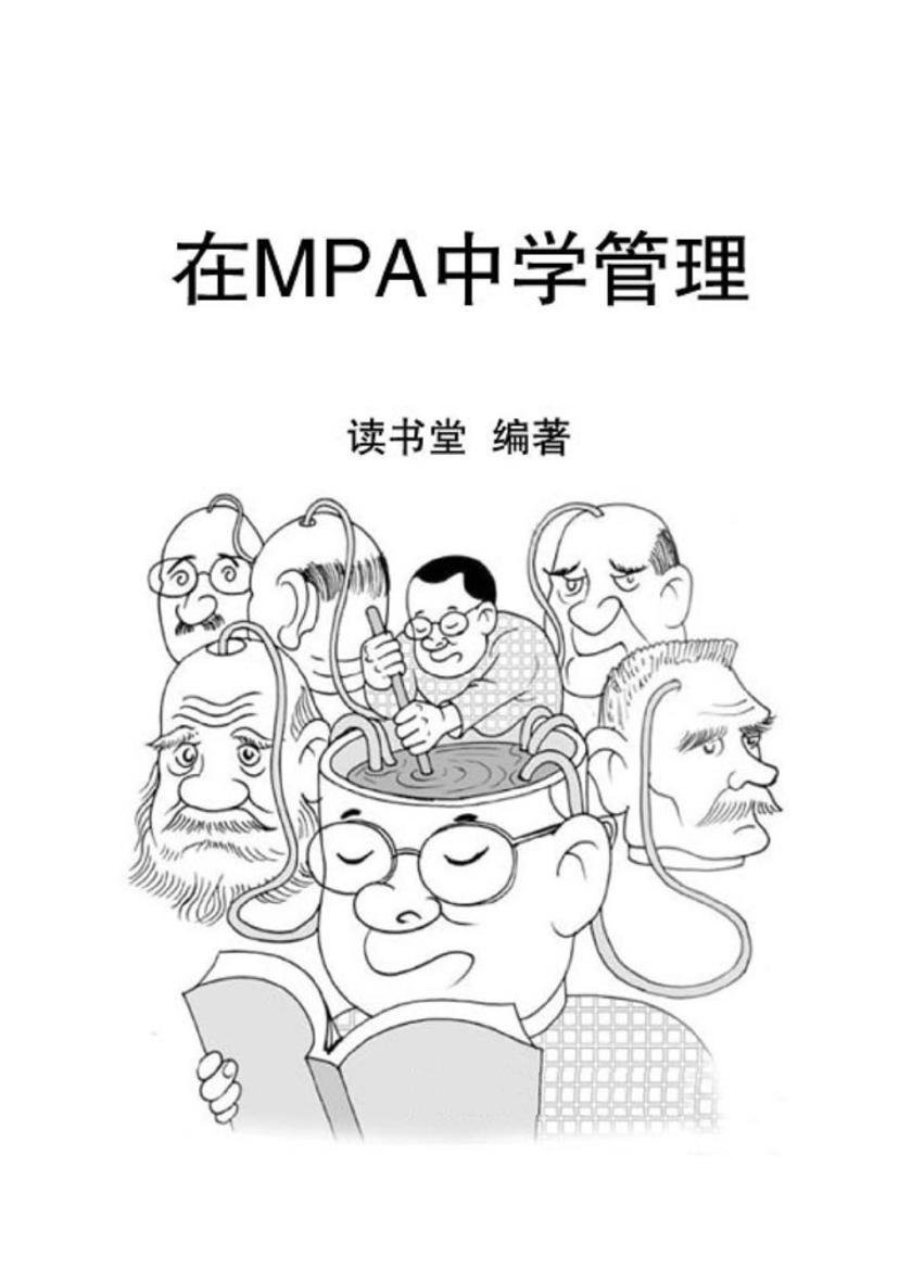 在MPA中学管理