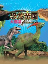 恐龙帝国大图鉴(第3册)