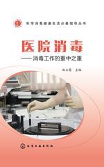 医院消毒——消毒工作的重中之重