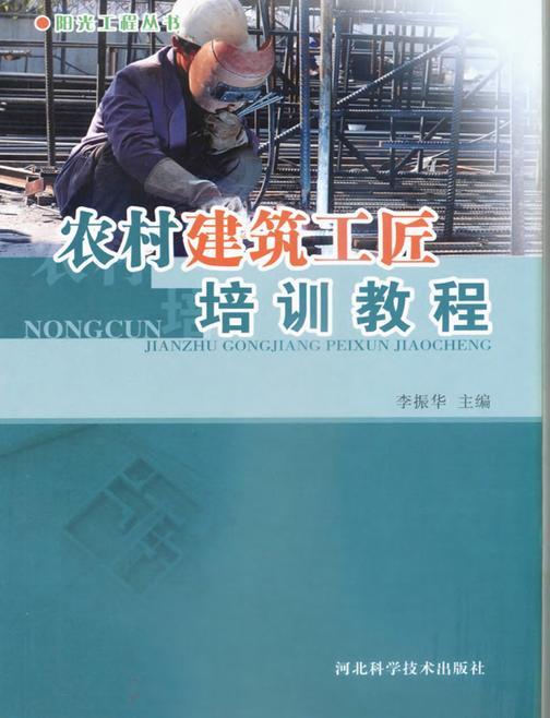 农村建筑工匠培训教程