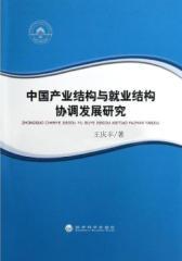中国产业结构与就业结构协调发展研究(仅适用PC阅读)