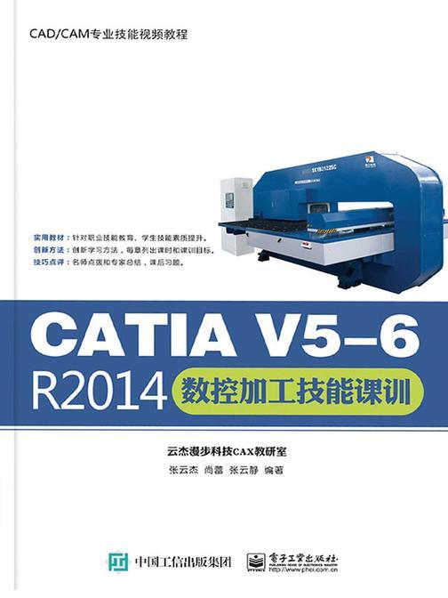 CATIA V5-6 R2014数控加工技能课训