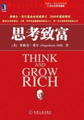 思考致富:拿破仑-希尔成功经典之一(试读本)