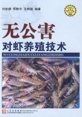 无公害对虾养殖技术