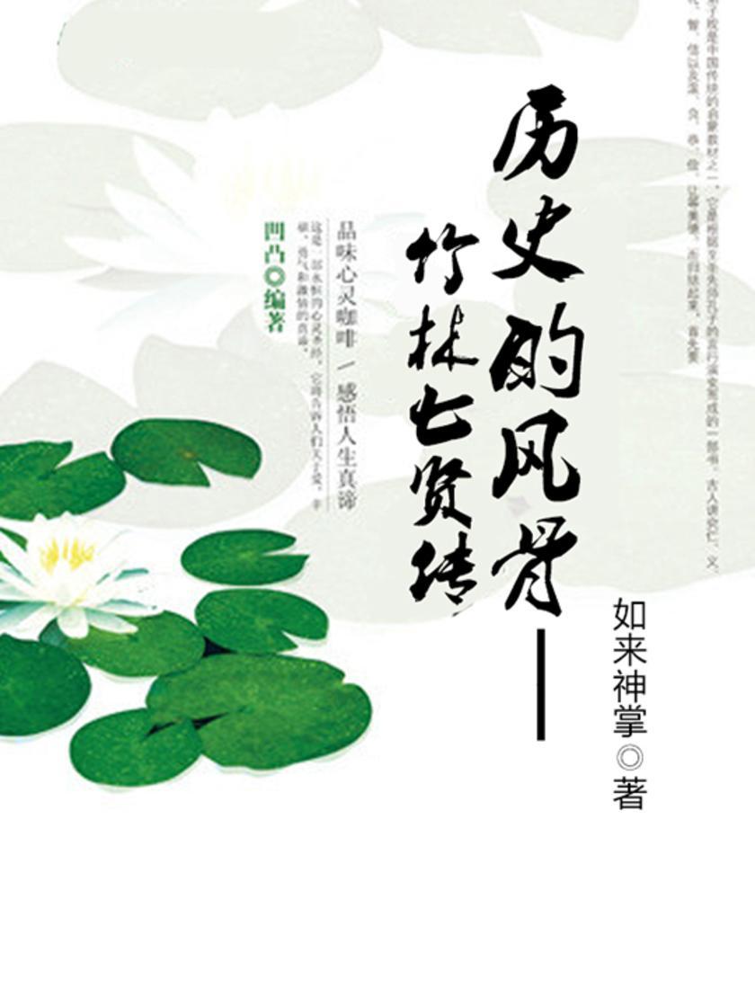 历史的风骨--竹林七贤传