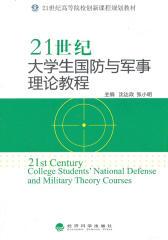 21世纪大学生国防与军事理论教程