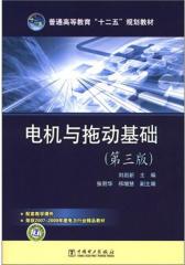 电机与拖动基础(第三版)(仅适用PC阅读)