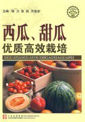 西瓜、甜瓜优质高效栽培