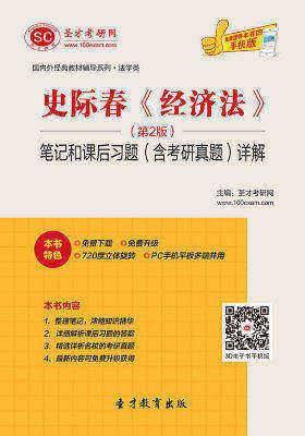 史际春《经济法》(第2版)笔记和课后习题(含考研真题)详解