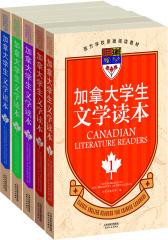 加拿大学生文学读本(套装共5册)(西方原版教材与经典读本)