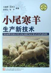 小尾寒羊生产新技术(仅适用PC阅读)