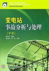 变电站事故分析与处理(中册)