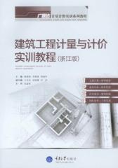 建筑工程计量与计价实训教程(浙江版)
