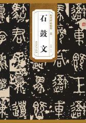 历代碑帖精粹-秦-石鼓文
