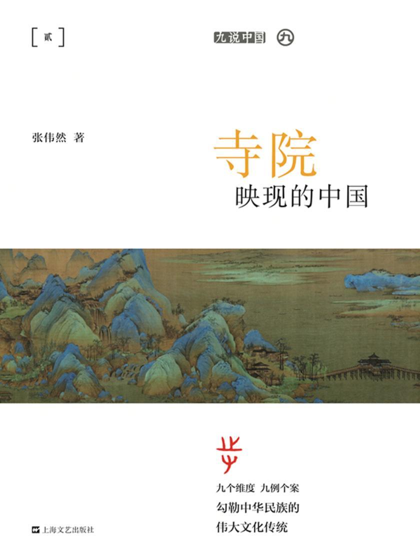 寺院映现的中国(九说中国)