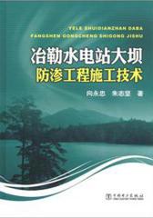 冶勒水电站大坝防渗工程施工技术(仅适用PC阅读)