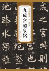 历代碑帖精粹-唐-欧阳询-九成宫醴泉铭