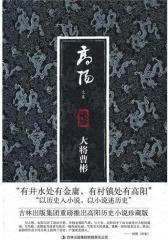 大将曹彬(试读本)