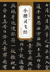 历代碑帖精粹-唐-小楷灵飞经